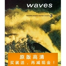 Waves (Berkeley Physics Course, Vol. 3)-Frank S. Crawford Jr 价格:7.50