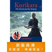 Kurikara, The Sword and the Serpent by John Maki Evans  budd 价格:7.50