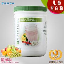 美国产安利儿童蛋白粉 纽崔莱蛋白质粉水果味销马来正品两桶包邮 价格:185.00