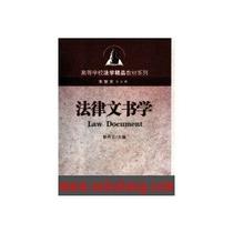 法律文书学/彭丹云主编 价格:28.00