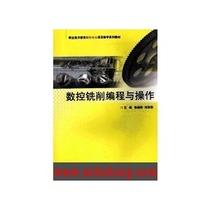数控铣削编程与操作/张瑜胜,刘欣欣主编 价格:18.00