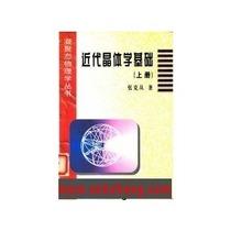近代晶体学基础上册 价格:22.00