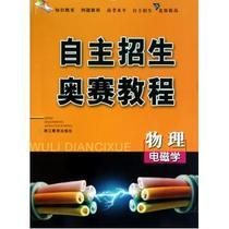 物理(电磁学)/自主招生奥赛教程 金鹏 正版书籍 教育 价格:20.00