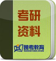 考研 专业课资料 大连理工大学有机化学及有机化学实验(885) 价格:240.00