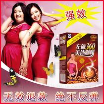 左旋360咖啡 正品左旋肉碱减肥咖啡左旋肉旋 减肥产品瘦身咖啡 右 价格:49.00