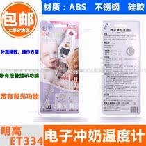 明高ET334婴儿冲奶粉温度计牛奶食品温度计液体膏体 厨房专用温度 价格:48.00