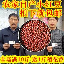 五谷杂粮大红豆赤豆hongdou农家自产有机红小豆 赤小豆 小红豆 价格:8.00