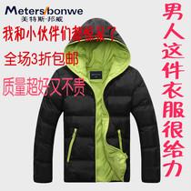 美特斯邦威冬装新款男士加厚连帽棉衣 男修身羽绒棉服外套 清仓价 价格:99.00