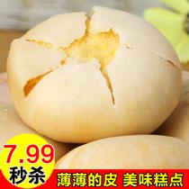 广东特产小吃  两口子绿豆糕/绿豆饼 超好口感 糕点心零食 特价 价格:7.99