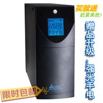 UPS不间断电源三级稳压 45分钟可用服务器 备用电源自动关机900w 价格:570.00