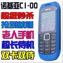 诺基亚C1 双卡双待 改串号老人备用便宜手机Nokia/诺基亚 x1-00 价格:30.00