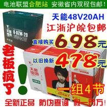 天能电池48V20AH 电动车电池 硅胶 电瓶 6-DZM-20 合肥 以旧换新 价格:458.00