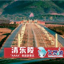 唐山清东陵4A级古建筑景区门票电子票含电瓶车探索神秘鬼吹灯 价格:125.00