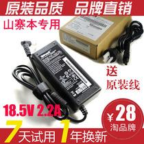 山寨国产苹果索尼七喜18.5V 2.2A电源适配器上网本笔记本充电器 价格:28.00
