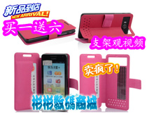 三星W799 I9105 I929 S5233 I339 I997 I9050 S6358通用手机皮套 价格:12.00