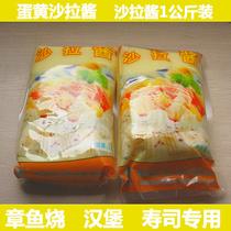 100%正品  蛋黄沙拉酱 章鱼小丸子专用沙拉酱1公斤 浓缩沙拉酱 价格:20.00