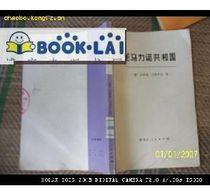 圣马力诺共和国(货号:实用图书2)/[意]内维奥.马泰伊尼黑龙ba 价格:10.00