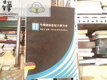 非牛顿流体连续介质力学(货号:64)/韩式方cb 价格:50.00