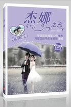 张杰 谢娜 杰娜之恋精选写真集 收藏之选 赠海报+DVD 生日礼物 价格:21.60