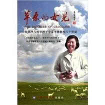 全新正版草原的女儿:贺草坪与牧草种子学家李敏教授八十华诞/草 价格:79.60