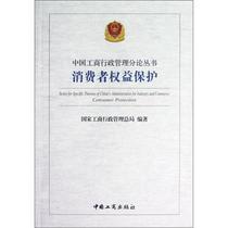 全新正版消费者权益保护/国家工商行政管理总局编 价格:18.20