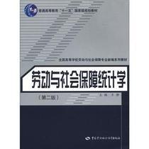 """全新正版劳动与社会保障统计学(第2版)/普通高等教育""""十一五? 价格:30.50"""