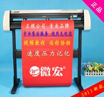 2013新款 高品质微宏牌H1380型电脑刻字机/刻绘 墙贴 车贴 割字机 价格:1400.00
