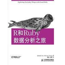 【限量促销】R和Ruby数据分析之旅(充满趣味和奇思妙想的编程 价格:38.00