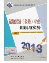 【现货首发】运输经济(公路)专业知识与实务(初级)2013经济师 价格:42.00
