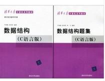 2013最新版 数据结构 C语言版附光盘+题集 C语言版 共2本严蔚敏 价格:40.00