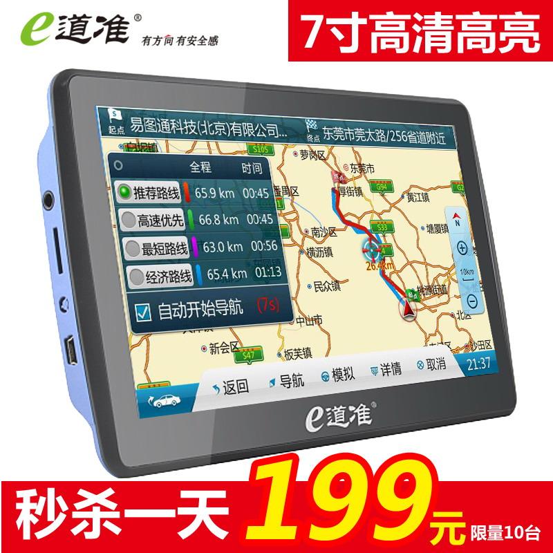e道准A701 7寸高清车载GPS导航仪 车用导航测速一体机双正版地图 价格:299.00
