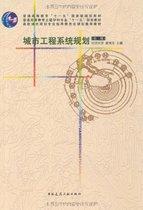 正版2手城市工程系统规划(第2版) 同济大学 97871120982790197871 价格:11.23