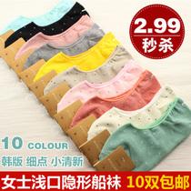 败家 10双包邮 韩版小细点纯棉女袜子 女士春夏隐形船袜浅口袜 价格:2.99