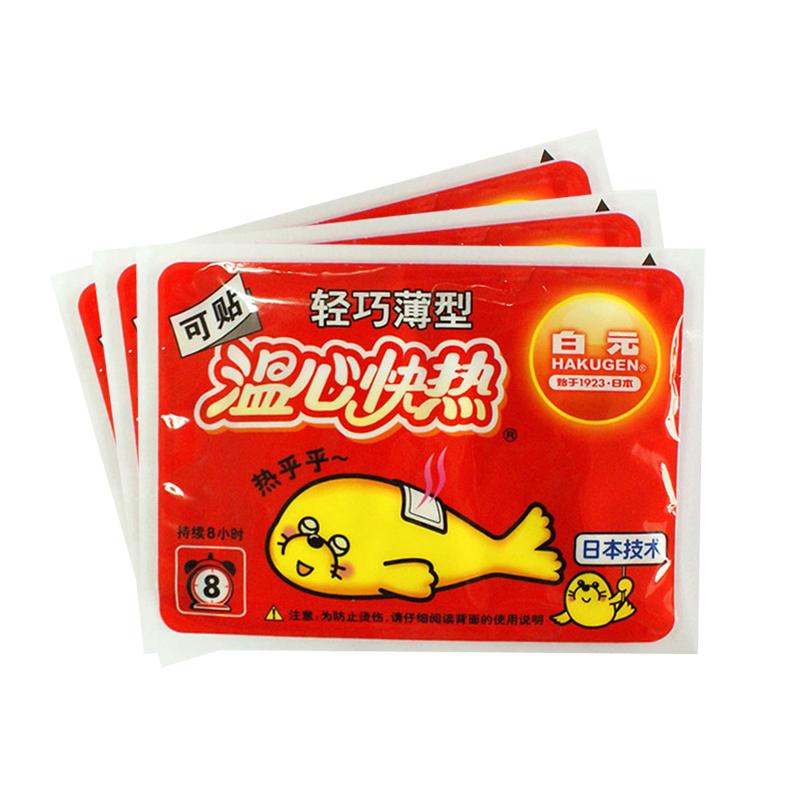 白元温心快热轻巧薄暖贴  ��宝宝发热贴日本保暖用品 促销 价格:42.00