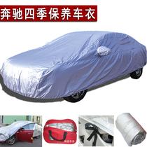 奔驰车衣车罩C200 ML350 GLK300 E300L B200 S600 E260L防晒防冻 价格:225.00