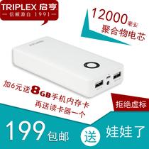 启亨12000充电宝 ipad苹果iphone移动电源 包邮 三星htc小米2手机 价格:289.00