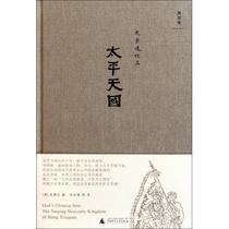 太平天国(精) (美)史景迁|译者:朱庆葆 正版 价格:41.58