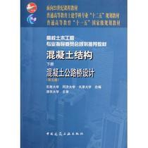 混凝土结构<下>混凝土公路桥设计(第5版高校土木工程专业指导 价格:46.70