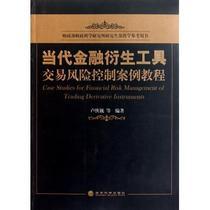 当代金融衍生工具交易风险控制案例教程(财政部财政科学研究所研 价格:37.03
