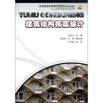 建筑结构抗震设计(应用型本科院校土木工程专业系列教材) 桂国 价格:32.50