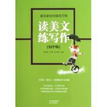 读美文练写作初中版看名家如何描写万物 林玲�//音渭//赵玉 价格:18.50