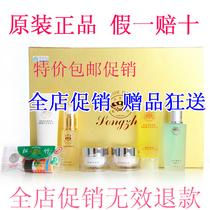 台湾 松竹 化妆品正品 脱丽露 松竹美白祛斑套装精华七件套大金盒 价格:98.00