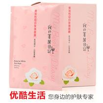 优酷正品 台湾我的美丽日记保加利亚白玫瑰面膜贴 补水 美白保湿 价格:5.20