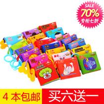 正品妈妈布书宝宝第一启蒙早教书套装响纸新生婴儿玩具0-1-2-3岁 价格:8.96