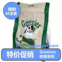 特价促销 美国绿的Greenies 宠物狗狗通用零食 洁齿磨牙骨 65支装 价格:110.00