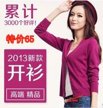 包哥弟2013秋装新款女装大码长袖外套羊绒针织衫V领毛衣开衫 价格:65.00