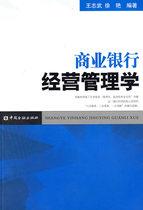正版二手商业银行经营管理学王志武,徐艳中国金融 价格:13.00