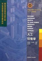 人工环境学 商城正版 价格:19.80