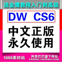 Adobe Dreamweaver cs6 官方正版软件/永久使用/送金鹰教程/DW 价格:5.00