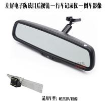 帕杰罗君阁专车专用电子防眩目后视镜行车记录仪可视倒车影像系统 价格:996.00